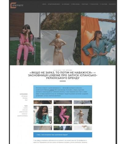Публикация в онлайн журнале C-Element, октябрь 2020. Интервью о бренде