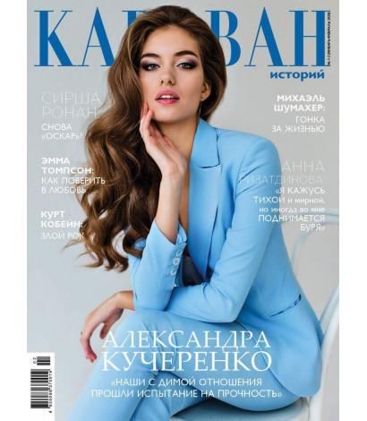 Обложка журнала Караван Историй с Александрой Кучеренко в нашем голубом смокинге, январь-февраль 2020.